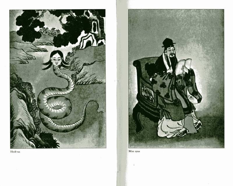 Иллюстрация 1 из 10 для Мифы и легенды Китая - Эдвард Вернер | Лабиринт - книги. Источник: Panterra