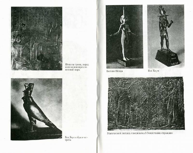 Иллюстрация 1 из 2 для Мифология ближнего Востока - Самуэль Хук | Лабиринт - книги. Источник: Panterra