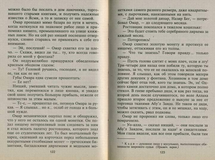 Иллюстрация 1 из 2 для Омар Хайям. Гений, поэт, ученый - Гарольд Лэмб | Лабиринт - книги. Источник: Panterra