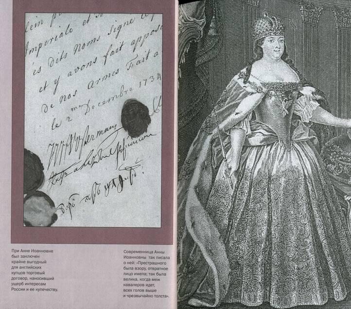 Иллюстрация 1 из 3 для Анна Иоанновна (Немцы при дворе) - Николай Павленко   Лабиринт - книги. Источник: Panterra