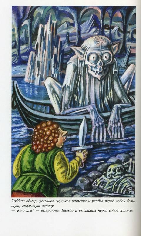 Иллюстрация 1 из 4 для Хоббит, или Туда и обратно - Толкин Джон Рональд Руэл | Лабиринт - книги. Источник: Panterra