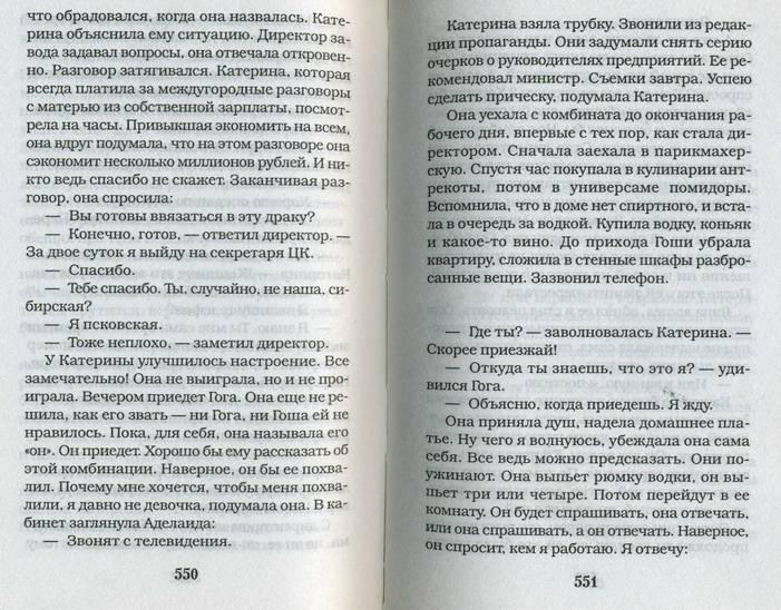Иллюстрация 1 из 4 для Москва слезам не верит: Роман - Валентин Черных | Лабиринт - книги. Источник: Panterra