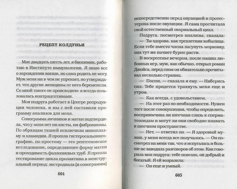 Иллюстрация 1 из 4 для Рецепт колдуньи - Валентин Черных | Лабиринт - книги. Источник: Panterra