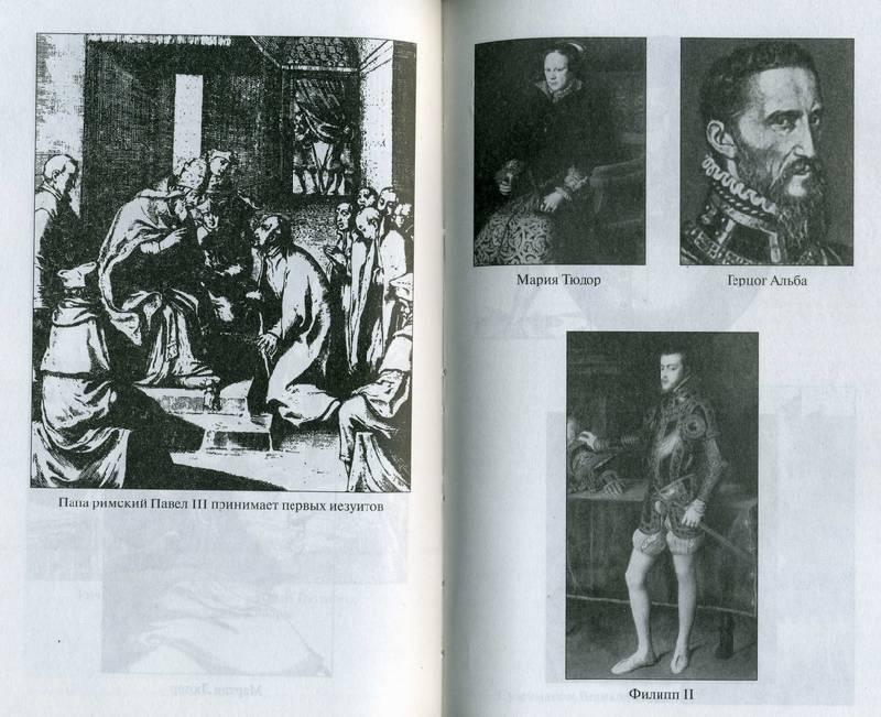 Иллюстрация 1 из 5 для Псы господни: сборник - Валентин Пикуль | Лабиринт - книги. Источник: Panterra
