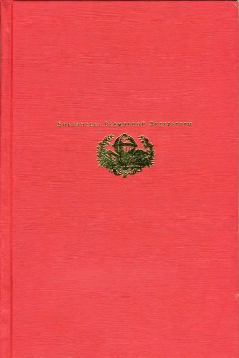 Иллюстрация 1 из 7 для Красное и черное - Стендаль | Лабиринт - книги. Источник: Panterra