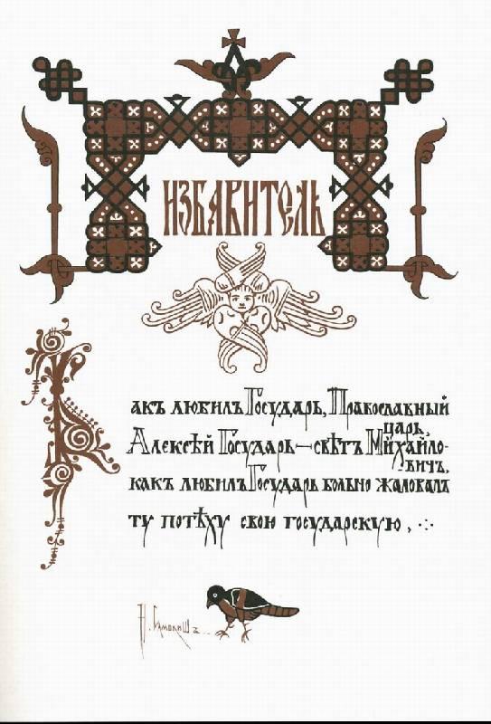 Иллюстрация 1 из 19 для Царская охота - Николай Кутепов   Лабиринт - книги. Источник: Panterra