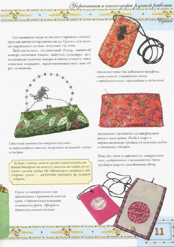 Иллюстрация 1 из 3 для Вышиваем аксессуары гладью и бисером - Анна Чудновская | Лабиринт - книги. Источник: Panterra