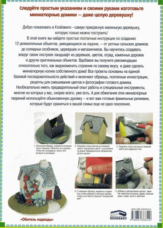 Иллюстрация 1 из 23 для Научитесь лепить миниатюрные деревушки - Гейл Ритч | Лабиринт - книги. Источник: Panterra