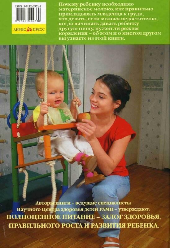 Иллюстрация 1 из 8 для Детское питание: советы, рецепты - Калерия Ладодо | Лабиринт - книги. Источник: Panterra