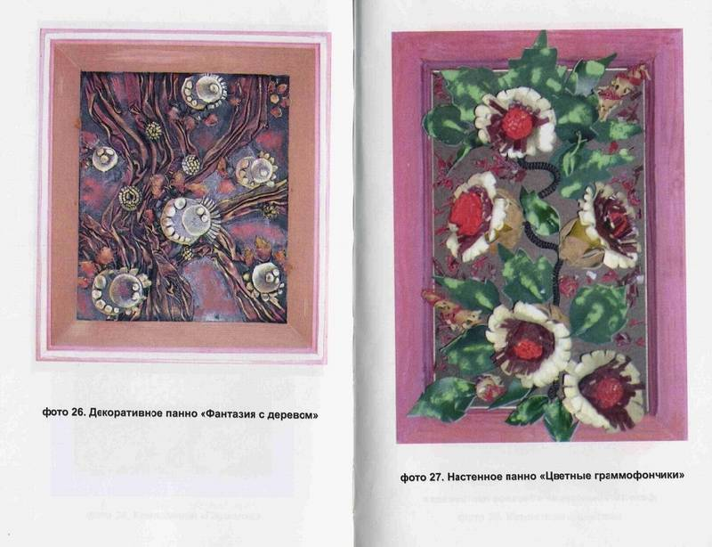 Иллюстрация 1 из 13 для Объемные картины из кожи: цветочные композиции - Скребцова, Данильченко | Лабиринт - книги. Источник: Panterra
