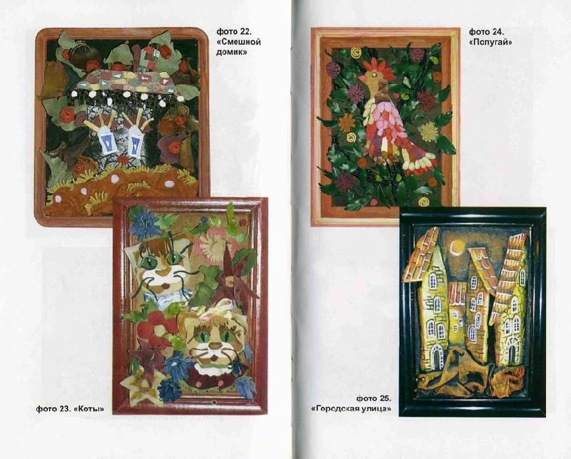 Иллюстрация 1 из 11 для Новая коллекция объемных картин из кожи - Татьяна Скребцова | Лабиринт - книги. Источник: Panterra