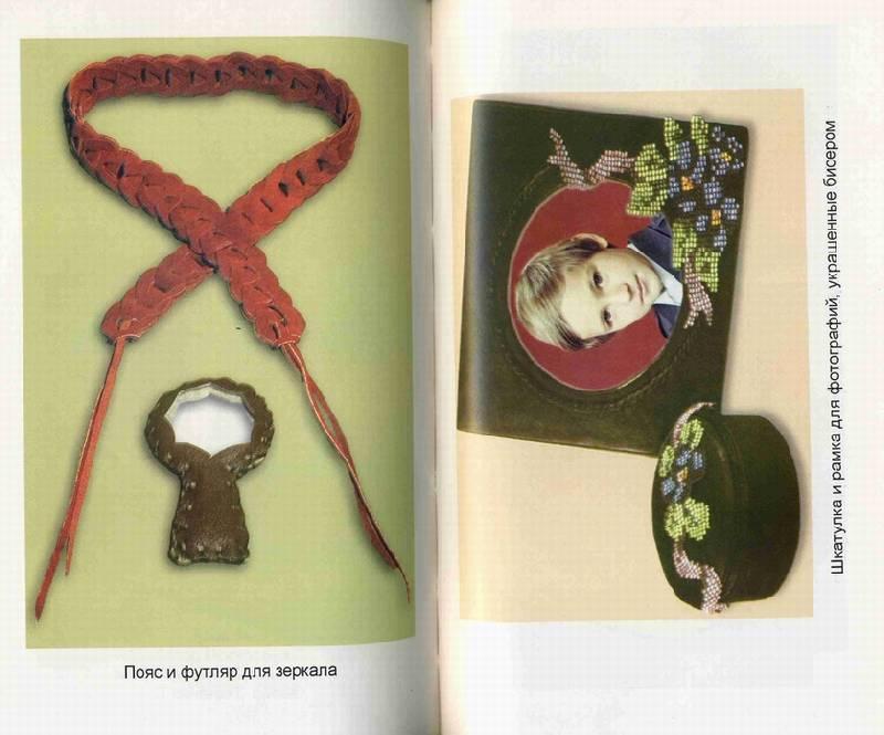 Иллюстрация 1 из 16 для Изделия из кожи своими руками - Татьяна Ткаченко | Лабиринт - книги. Источник: Panterra