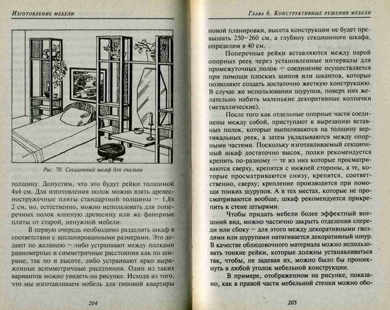 Иллюстрация 1 из 4 для Изготовление мебели - Алексей Маркин   Лабиринт - книги. Источник: Panterra