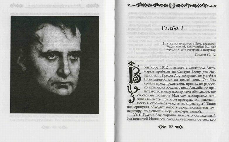 Иллюстрация 1 из 4 для Беседы императора   Лабиринт - книги. Источник: Panterra