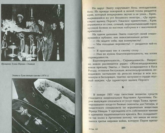 Иллюстрация 1 из 2 для Эвита. Подлинная жизнь Эвы Перон - Сильвен Райнер | Лабиринт - книги. Источник: Panterra