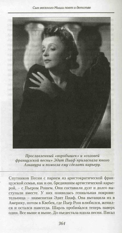 Иллюстрация 1 из 4 для Любовные и уголовные истории русского  Парижа - Борис Носик | Лабиринт - книги. Источник: Panterra