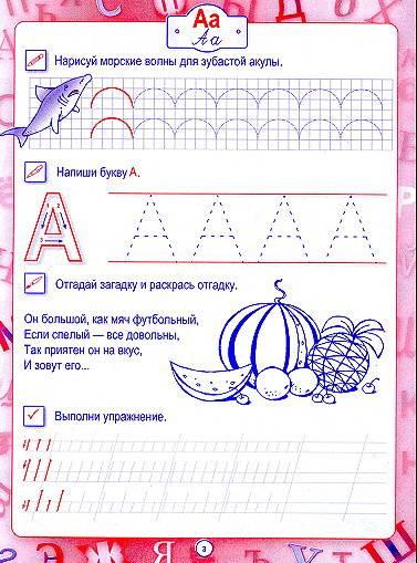 Иллюстрация 1 из 11 для 30 уроков письма - Инна Андреева | Лабиринт - книги. Источник: Спанч Боб