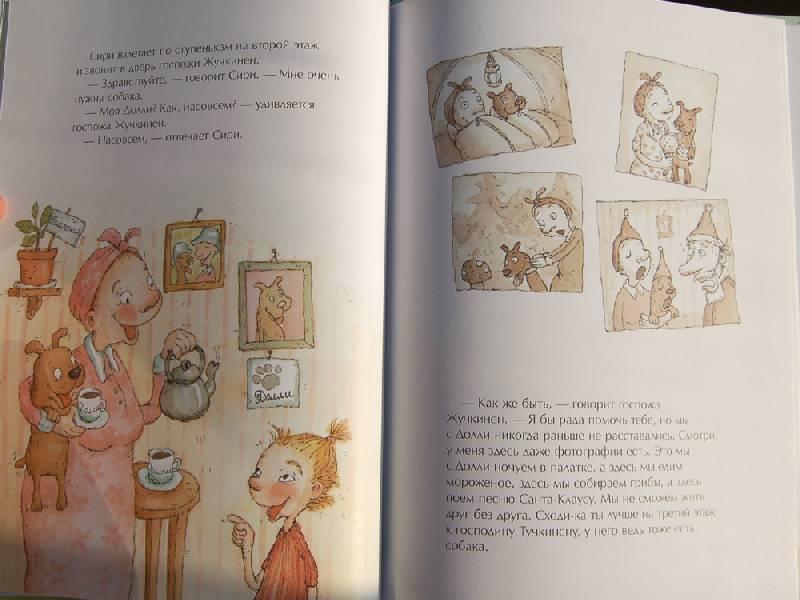 Иллюстрация 1 из 18 для Сири и ее новые друзья - Нопола, Линдман   Лабиринт - книги. Источник: Татьяна А.