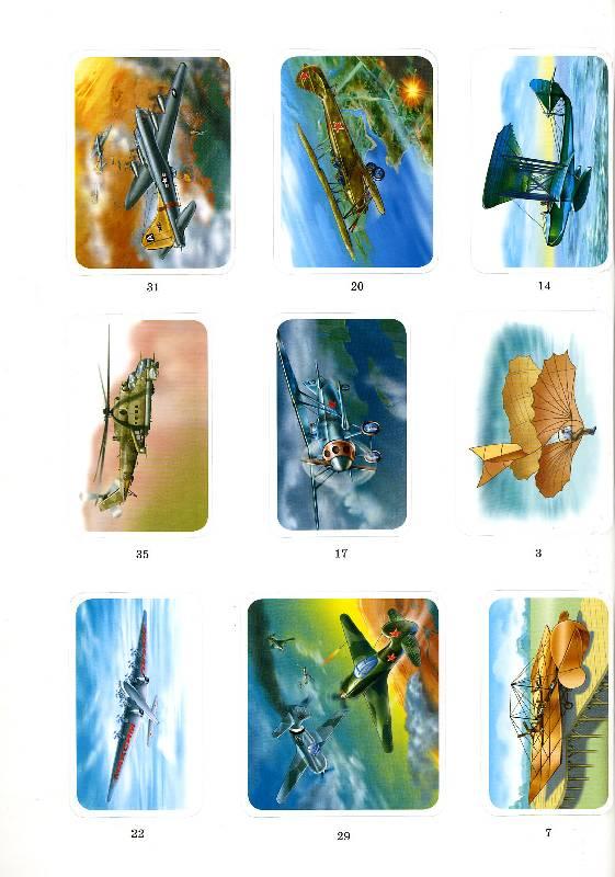 Иллюстрация 1 из 8 для Самолеты - И. Маслов | Лабиринт - книги. Источник: РИВА
