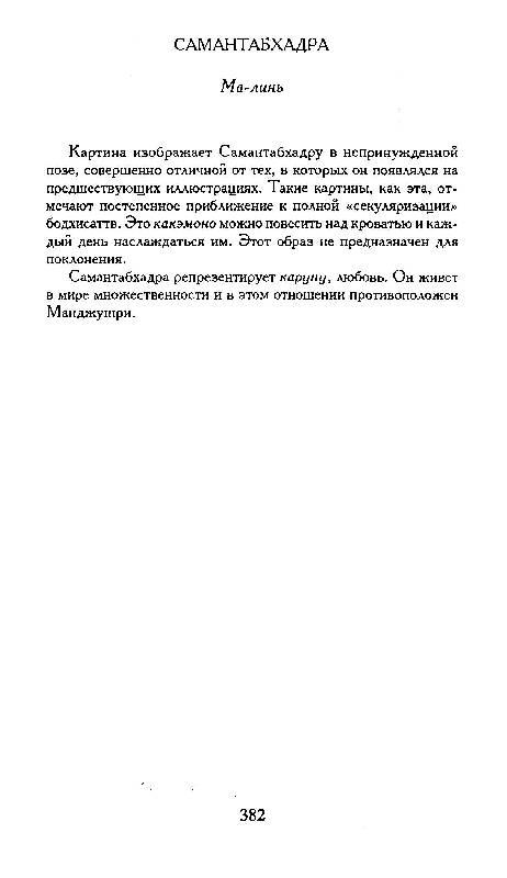 Иллюстрация 1 из 6 для Очерки о дзэн-буддизме/ Часть третья - Дайсэцу Судзуки | Лабиринт - книги. Источник: Книгосмотритель