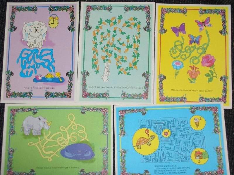 Иллюстрация 1 из 3 для Таинственные лабиринты | Лабиринт - игрушки. Источник: sher