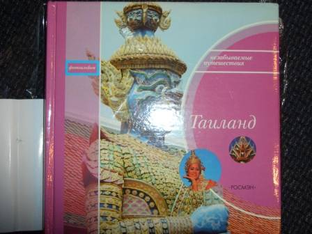 Иллюстрация 1 из 7 для Фотодневник: Тайланд (144 фото)   Лабиринт - сувениры. Источник: sher