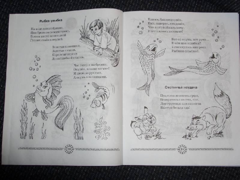 Иллюстрация 1 из 4 для Волшебные секреты живой природы: детям 5-10 лет - Елена Лаврентьева | Лабиринт - книги. Источник: sher