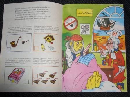 Иллюстрация 1 из 3 для Пиратский задачник | Лабиринт - книги. Источник: sher