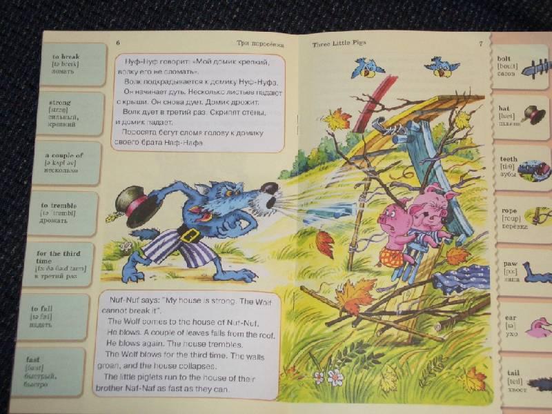 Иллюстрация 1 из 7 для Три поросенка. Английский язык в сказках | Лабиринт - книги. Источник: sher