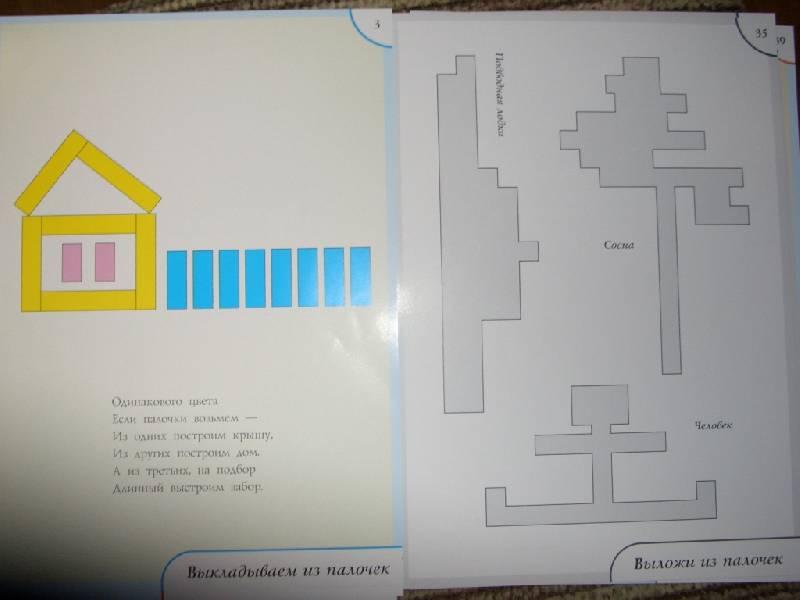 Иллюстрация 1 из 3 для На золотом крыльце...(игры с цветными счетными палочками Кюизенера)   Лабиринт - книги. Источник: sher