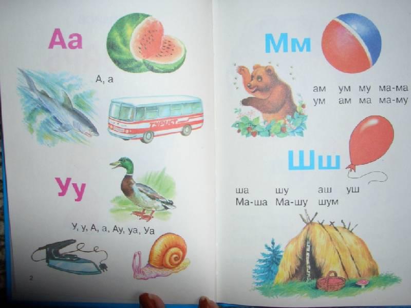 Иллюстрация 1 из 5 для Букварь - Владимир Степанов | Лабиринт - книги. Источник: sher