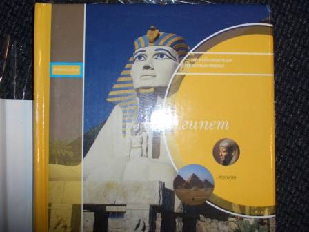 Иллюстрация 1 из 4 для Фотодневник: Египет/144 фото | Лабиринт - сувениры. Источник: sher