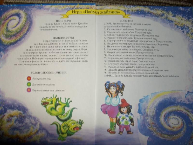 Иллюстрация 1 из 5 для Планета-ловушка, или Почему молчат зеленые человечки - Беспалова, Синичкин | Лабиринт - книги. Источник: sher