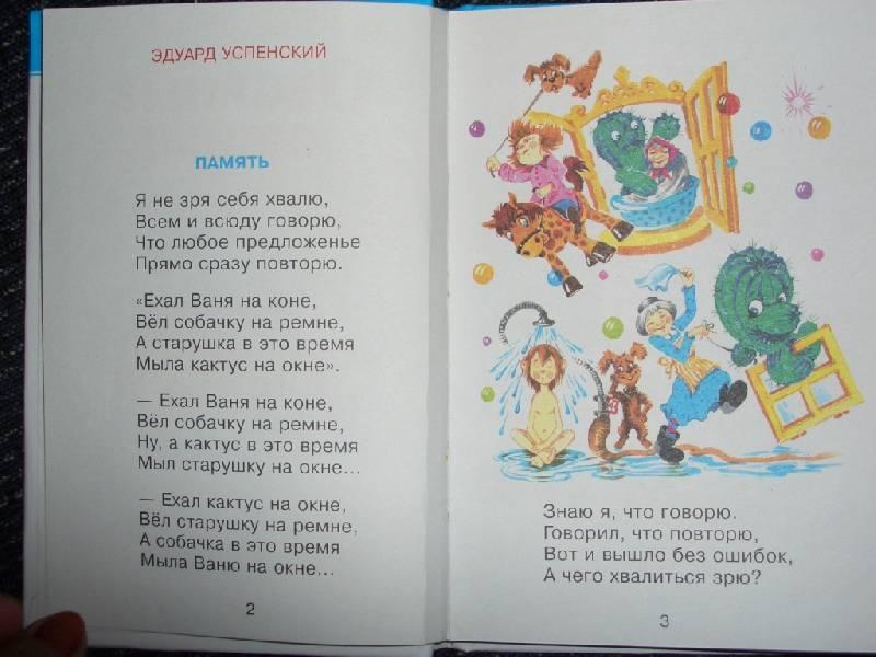 Иллюстрация 1 из 14 для Озорные стихи - Энтин, Усачев, Синявский | Лабиринт - книги. Источник: sher