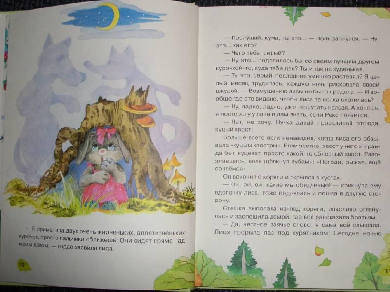 Иллюстрация 1 из 12 для Заячьи проделки - Лилия Носова | Лабиринт - книги. Источник: sher