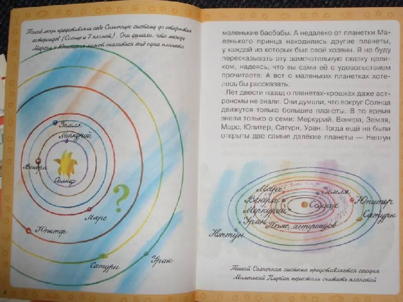 Иллюстрация 1 из 9 для Маленькие планетки - Ефрем Левитан | Лабиринт - книги. Источник: sher