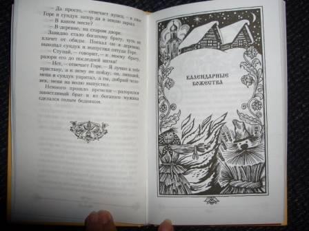 Иллюстрация 1 из 2 для Славянские мифы - Юрий Смирнов | Лабиринт - книги. Источник: sher