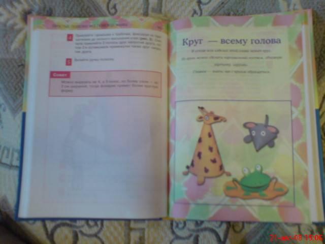 Иллюстрация 1 из 26 для Простые поделки без помощи мамы - Екатерина Румянцева   Лабиринт - книги. Источник: Lisa82