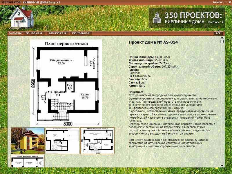 Иллюстрация 1 из 3 для 350 проектов. Кирпичные дома. Выпуск 1 (CDpc) | Лабиринт - софт. Источник: МЕГ
