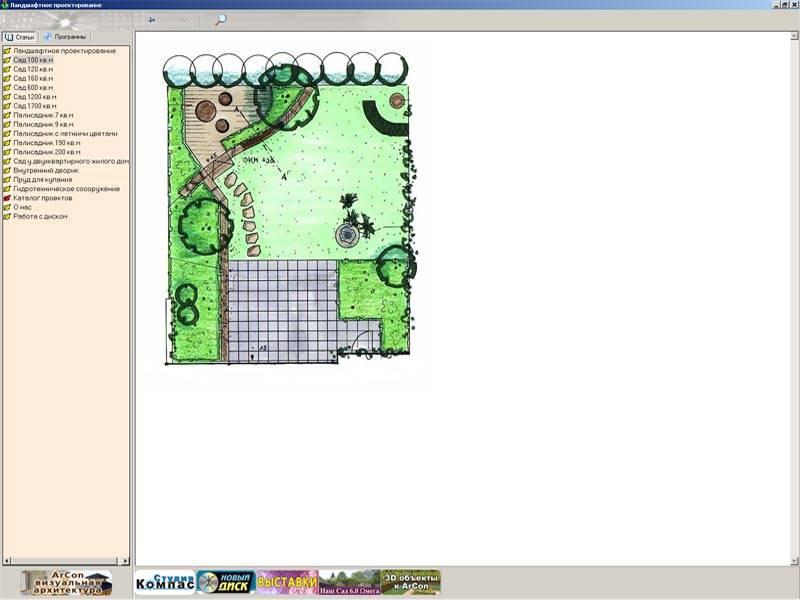 Иллюстрация 1 из 9 для Ландшафтное проектирование (CDpc) | Лабиринт - софт. Источник: МЕГ