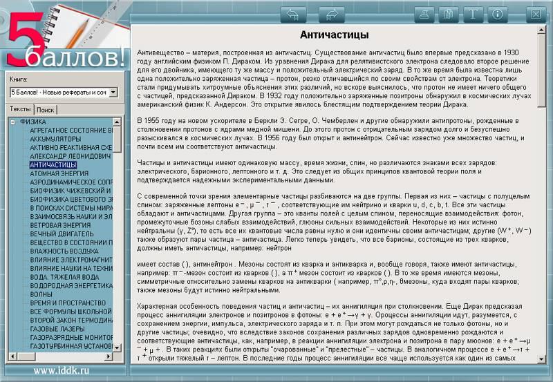 Иллюстрация 1 из 6 для Техника. Новые рефераты и сочинения 2009 (CDpc)   Лабиринт - софт. Источник: МЕГ