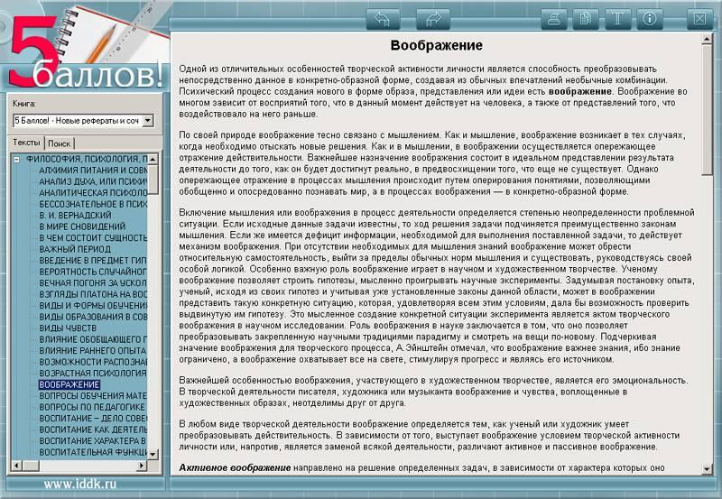 Иллюстрация 1 из 6 для Гуманитарные науки. Новые рефераты 2009 (CDpc)   Лабиринт - софт. Источник: МЕГ