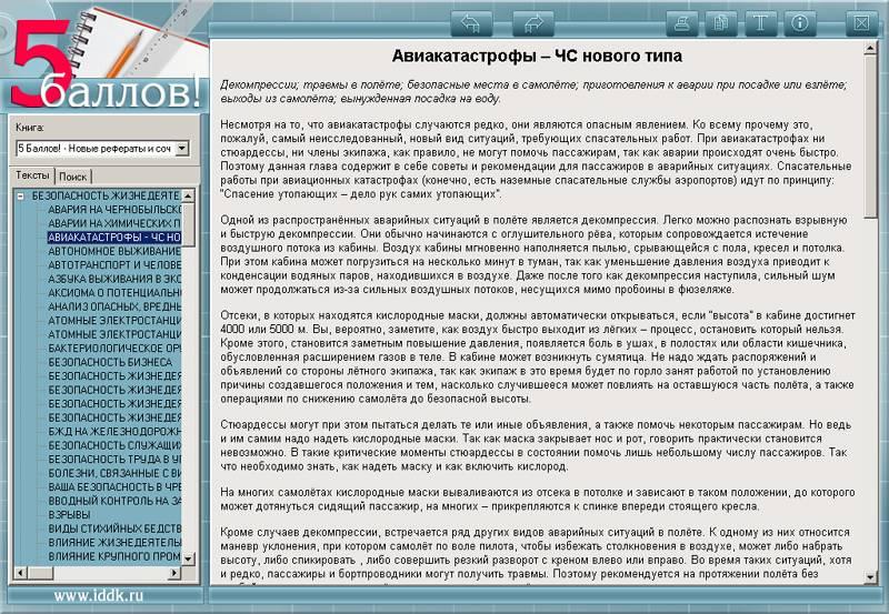 Иллюстрация 1 из 6 для БЖД, военное дело, спорт. Новые рефераты 2009 (CDpc) | Лабиринт - софт. Источник: МЕГ