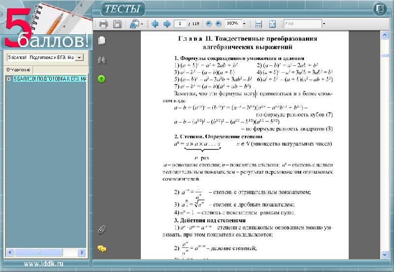 Иллюстрация 1 из 4 для Подготовка к ЕГЭ: Математика (CD-ROM) | Лабиринт - книги. Источник: МЕГ