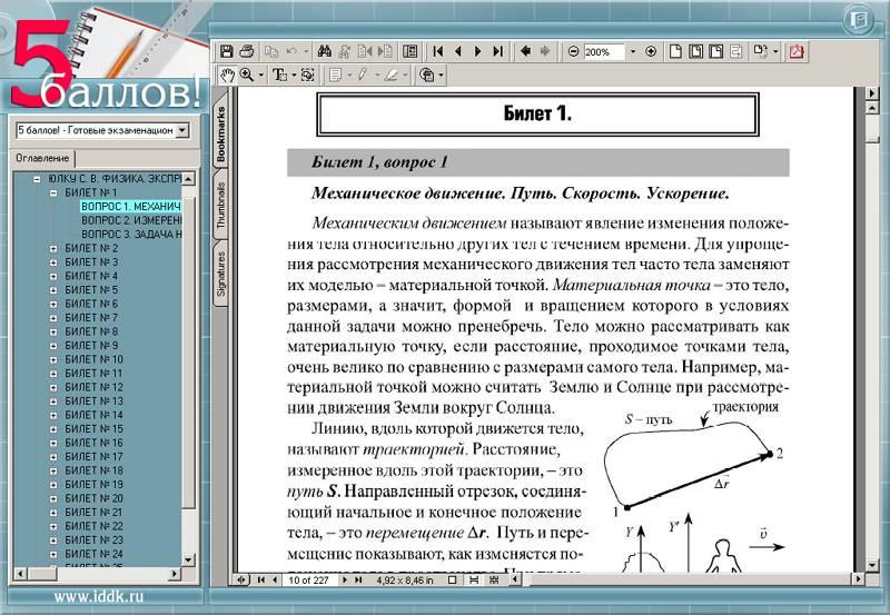 Иллюстрация 1 из 6 для Готовые экзаменационные ответы. 9 класс. Физика и География (CDpc) | Лабиринт - софт. Источник: МЕГ