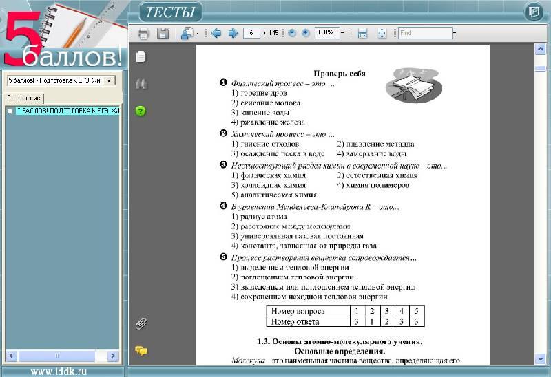 Иллюстрация 1 из 4 для Подготовка к ЕГЭ: Химия (CDpc) | Лабиринт - книги. Источник: МЕГ