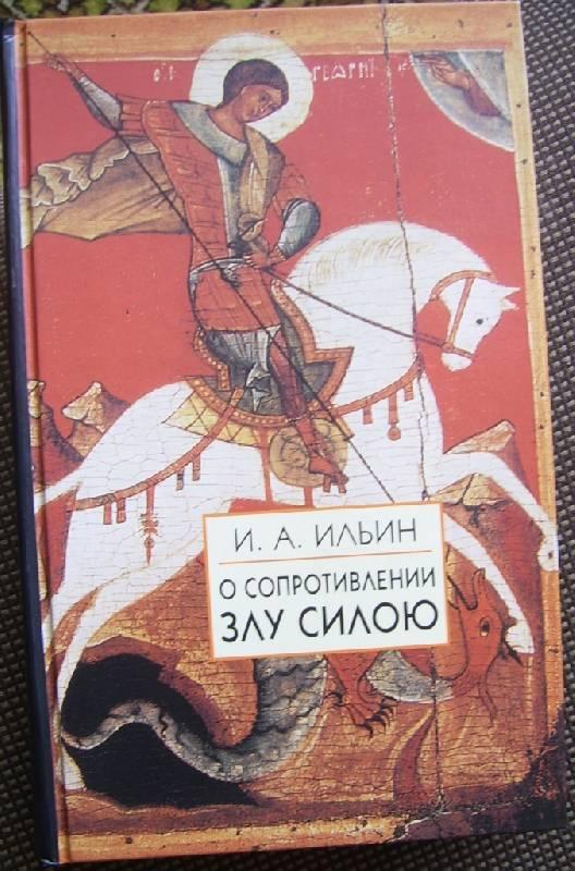 Иллюстрация 1 из 4 для О сопротивлении злу силою - Илья Ильин | Лабиринт - книги. Источник: Андрей А.