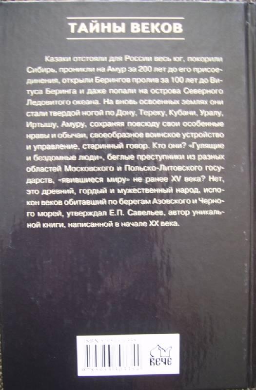Иллюстрация 1 из 2 для Древняя история казачества - Евгений Савельев | Лабиринт - книги. Источник: Андрей А.