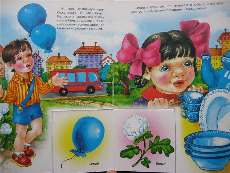 Иллюстрация 1 из 5 для Приключения красок. Разноцветные странички - Мария Манакова | Лабиринт - книги. Источник: Юта