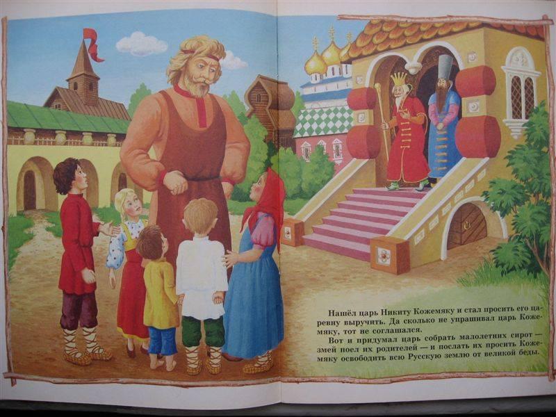 Иллюстрация 1 из 3 для Игры со сказками: Никита Кожемяка (4-6л) - Олеся Жукова | Лабиринт - книги. Источник: Юта